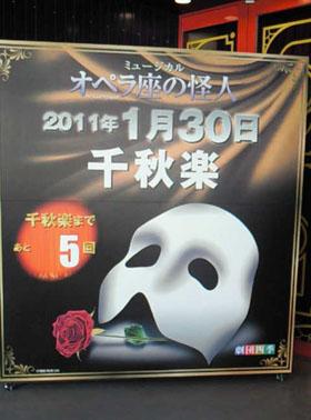 201101271311000オペラ座カウントダウン.jpg