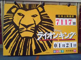 LK上演回数ボード20110121マチネ.jpg