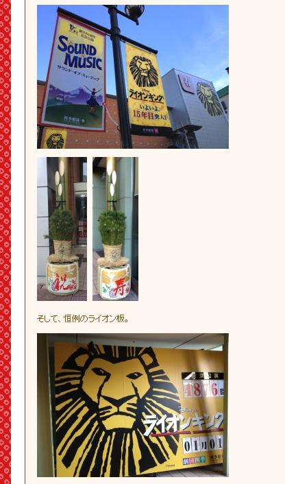 2013年新春_四季劇場の門松.png
