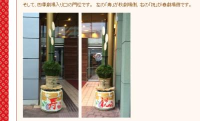 2015年新春の門松_四季劇場.png